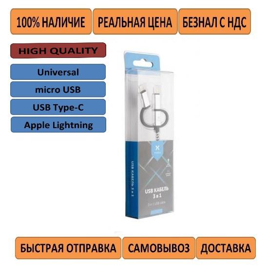 Дата кабель USB 2.0 AM to Lightning + Micro 5P + Type-C 1.0m gray/black Vinga (VRC061BK)
