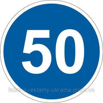 Дорожный знак 4.16 - Ограничение минимальной скорости. Предписывающие знаки. ДСТУ