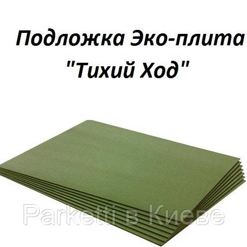 Подложка под ламинат 5,5мм Эко плита ТМ EXPERT Floor