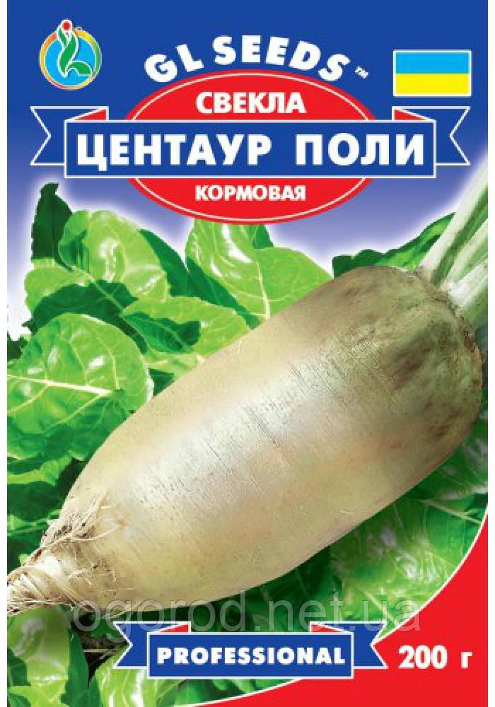 Свекла кормовая Центауэр Поли семена 200 грамм