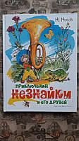 Детская книга Приключения Незнайки и его друзей Для детей от 6 лет
