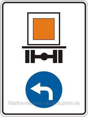Дорожный знак 4.18.2(3) - Направление движения транспортных средств с опасными грузами.Предписывающие знаки. Д