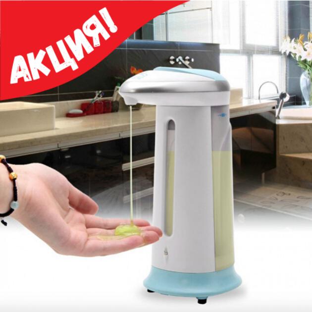 Автоматический дозатор для жидкого мыла Sersor, сенсорный дозатор для жидкого мыла Товары для ванной комнаты