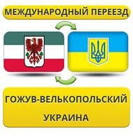 Международный Переезд из Гожува-Велькопольского в Украину
