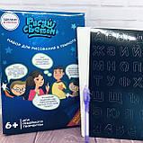 Рисуй светом A4, планшет для рисования светом в темноте, малюй світлом, Детские товары, фото 2