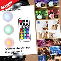 Изменяющие цвет светодиодные беспроводные светильники Magic Lights (комплект из 3х штук), подсветка для дома