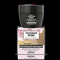 Крем-бустер для лица ночной «Коррекция морщин» Bielita Розовая Вода 50 мл