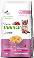 Корм Trainer (Трейнер) Natural Kitten для котят до 6 месяцев (для беременных,кормящих кошек) курица, 1,5 кг
