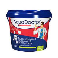 Хлор для бассейна быстрого действия AquaDoctor C-60T (в таблетках), 4 кг