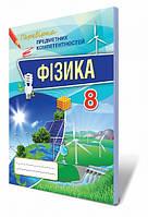 8 клас | Фізика, Перевірка предметних компетентностей | Головко М.В.