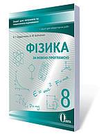 8 клас | Фізика. Зошит для поточного тематичного оцінювання + лабораторні | Сердюченко