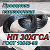 Проволока наплавочная 30ХГСА диам. 1,2 мм