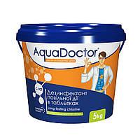 Хлор для бассейна длительного действия AquaDoctor C-90T, 50 кг