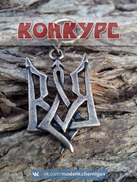 спільний конкурс з спільнотою Сучасний Чернігів