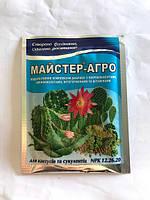 Удобрение Мастер для кактусов 25 г