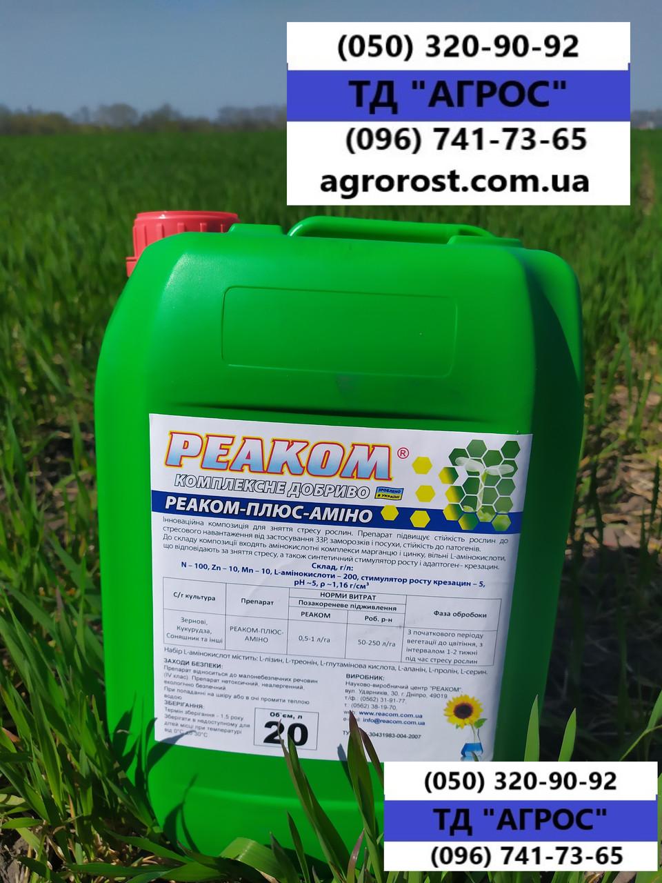 Стимулятор роста на Пшеницу Ячмень Реаком Плюс Амино. Снятие стресса с растения 0,5-1,0 л/га L-Аминокислотами.