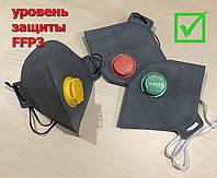 Многоразовый респиратор с клапаном БУК ОРИГИНАЛ защита FFP3 Противовирусная, защитная для лица