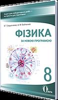 8 клас | Фізика. ЗОШИТ ДЛЯ ЛАБОРАТОРНИХ РОБІТ | Сердюченко