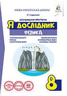 8 клас | Фізика. Я ДОСЛІДНИК. ДОСЛІДНИЦЬКИЙ ПРАКТИКУМ | Сердюченко