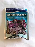 Удобрение Мастер Агро для орхидеи 25 г