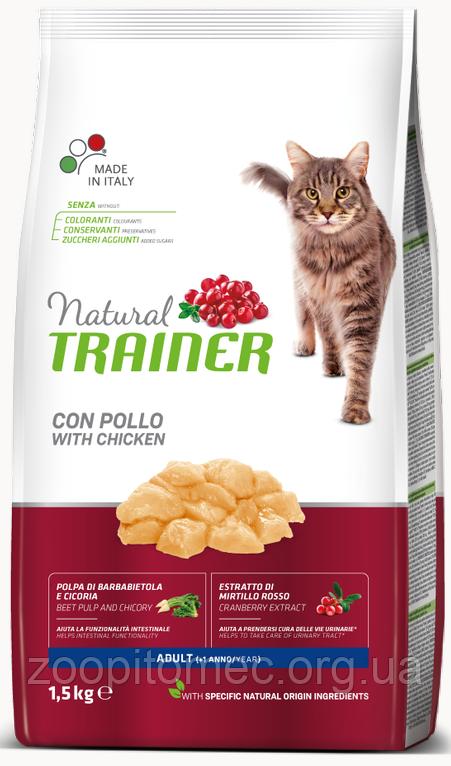 Корм Trainer (Трейнер) Natural Adult with Fresh Chicken для взрослых кошек от 1 года с курицей, 1,5 кг