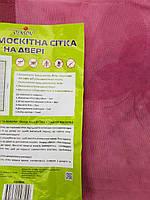 Москитная сетка на магнитах.100-210см.Розовый цвет.