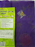 Москитная сетка на магнитах.100-210см.Фиолетовый цвет.