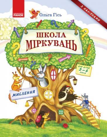 Школа Міркувань: навчальний посібник для дошкільних навчальних закладів: Мислення.978-617-09-3722-3