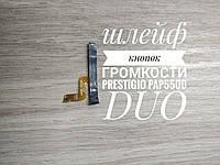 Шлейф кнопок громкости Prestigio PAP5500 DUO