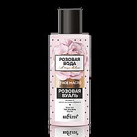 Сухое масло для волос и тела «Розовая вуаль» Bielita Розовая Вода 115 мл