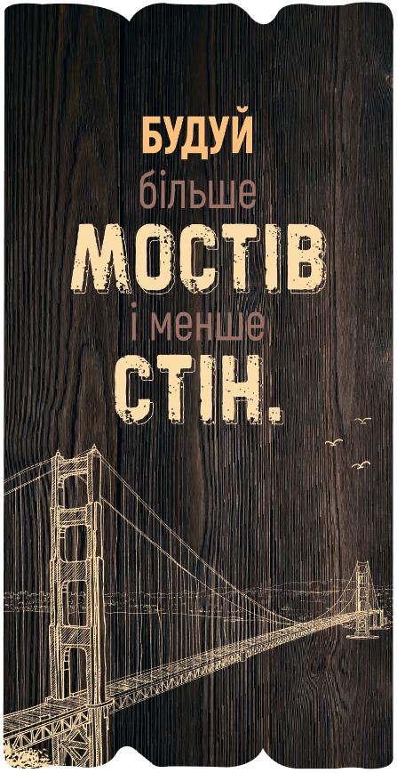 """Декоративная деревянная табличка 15х30см """"Будуй більше мостів і менше стін."""""""