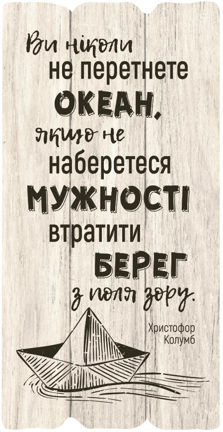 """Декоративная деревянная табличка 15х30см """"Ви ніколи не перетнете  океан, якщо"""""""