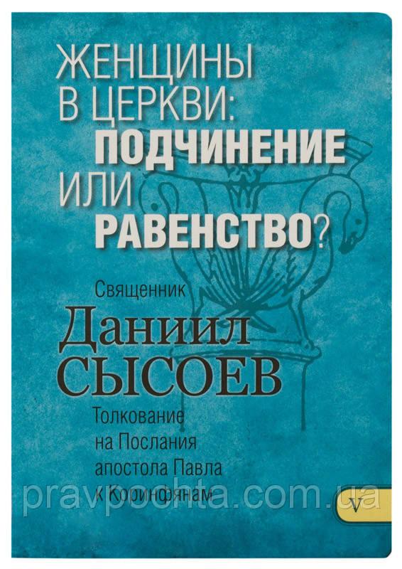Женщины в церкви: подчиненение или равенство. Священник Даниил Сысоев