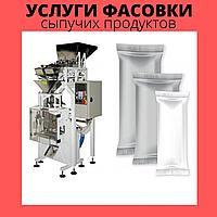 Предоставляем услуги по фасовке и упаковке сыпучей продукции в полипропиленовую плёнку