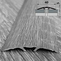 Порог для перекрытия стыков напольных покрытий шириной 39 мм 90 см