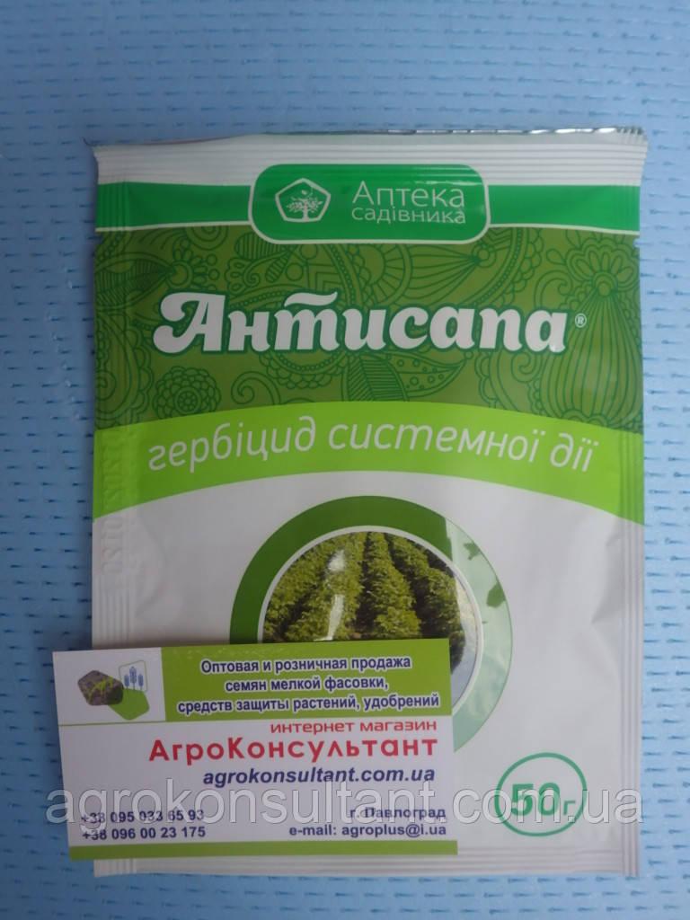 Системный гербицид Антисапа, 10 г — избирательный, на посевах картошки, томатов.