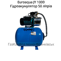 Насосна станція Euroaqua JY 1000 1100 Вт(нерж. корпус,сталевий бак 50л)