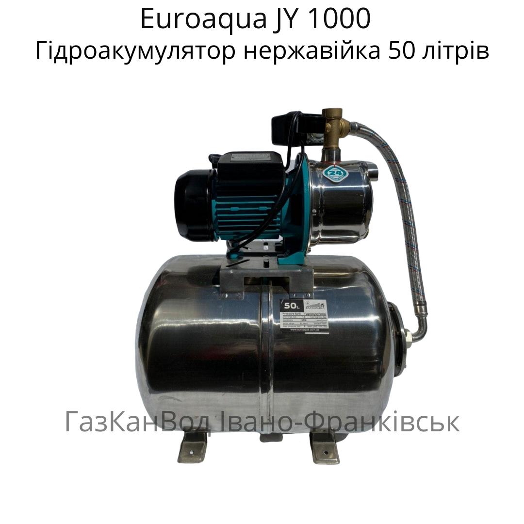 Насосна станція Euroaqua JY 1000 1100 Вт(нерж. корпус,бак нерж. 50л)