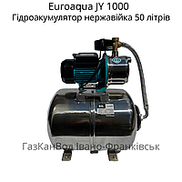 Насосна станція Euroaqua JY 1000 1100 Вт(нерж. корпус,бак нерж. 50л), фото 1