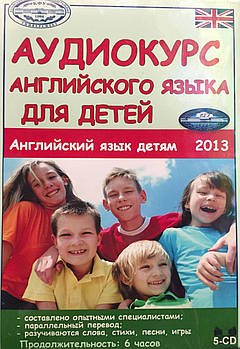 Аудиокурс английского языка для детей