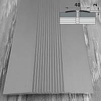 Прижимная алюминиевая планка шириной 40 мм 90 см