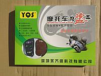 Сигнализация для скутера(мопеда) универсальная YQS