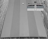 Широкий стыкоперекрывающий напольный порог анодированный под металл шириной 80 мм 90 см, фото 1