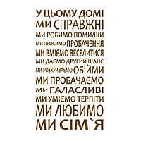 Наклейка на обои, стены, кафель Red Правила совместной жизни на украинском языке 55х96 см Коричневая
