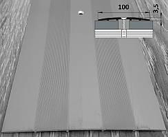 Напольная плоская широкая прижимная стыкоперекрывающая планка 100 мм 90 см