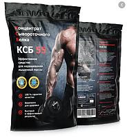 Протеин для мышц КСБ 55, ksb 55, протеин ксб55, протеиновый порошок, концетрат сывороточного белка ксб55