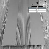 Рифлёная прижимная планка для линолеума шириной 60 мм 90 см