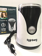 Кофемолка ножевая электрическая Rainberg RB-301 300W