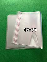Пакеты с липким клапаном  47х30(43+4х30)см