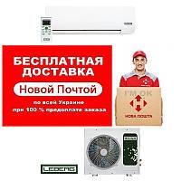 Кондиционеры Leberg FREYA LBS/LBU-FRA10UA кредит без %